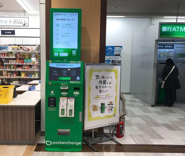 「タンス外貨」を電子マネー化でき、コロナ禍で利用が増えた(写真は、イトーヨーカドー武蔵境店に設置してある「ポケットチェンジ」)