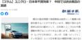 韓国紙の嘆き節「不買運動」は日本企業に打撃を与えず! おまけに中国市場でも韓国は大損【日韓経済戦争】