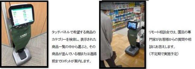 カインズ朝霞店で導入されるロボット(ニュースリリースから)