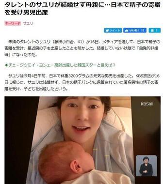 KBS放送のサユリさんインタビューを報じるエンタメコリア(2020年11月17日付)