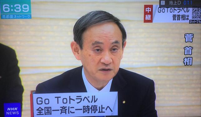 年末年始のGoToトラベル停止を発表した菅義偉首相(12月14日のNHKテレビ速報)