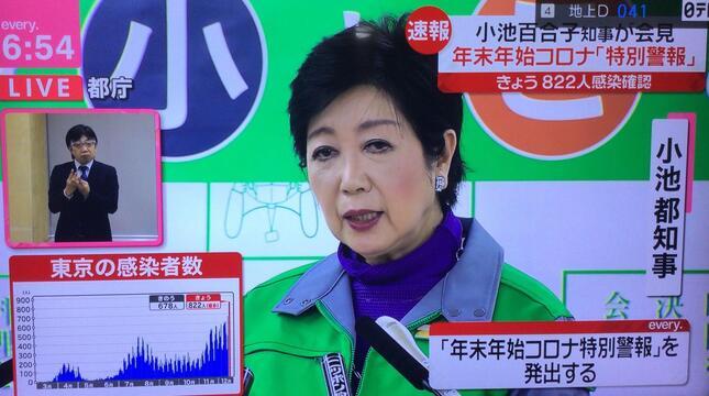 「ウイルスはカレンダーを持っていない」と呼びかけた小池百合子都知事(12月17日、日本テレビのニュース速報)