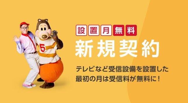 NHKの公式サイトの「NHK受信料案内」