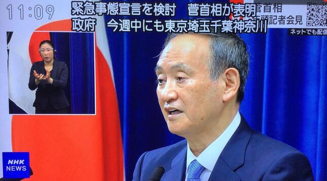 結局「検討する」としか言わなかった菅義偉首相(1月4日のNHKテレビニュース)