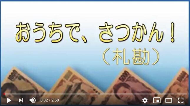 「おうちで、さつかん(札勘)」動画(日本銀行公式サイト『にちぎん・学びの部屋』より)