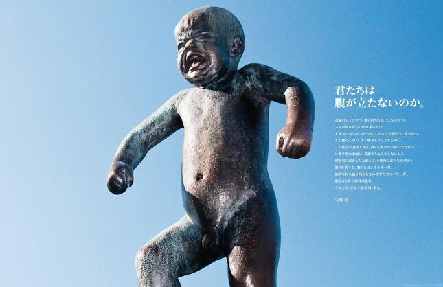 読売新聞に掲載された宝島社の企業広告