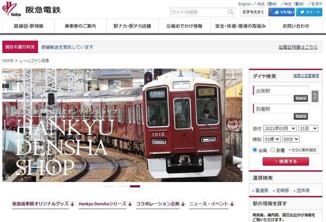 「私鉄王国」関西で別格的存在という阪急の電車(阪急電鉄ウェブサイトより)