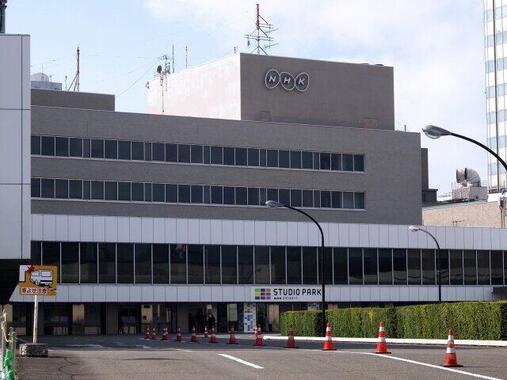 NHK放送センター(東京・渋谷)