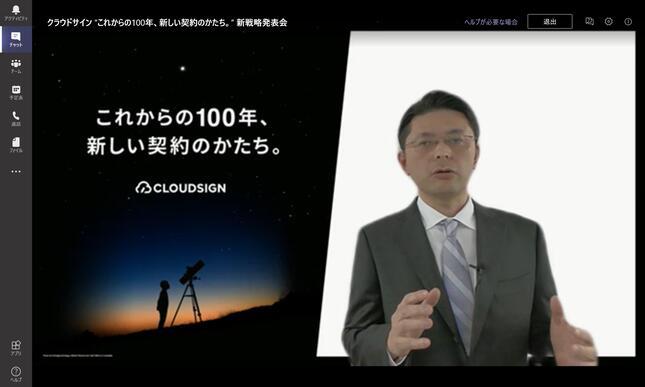 オンラインでの「クラウドサイン 新戦略発表会」であいさつする弁護士ドットコムの内田陽介社長