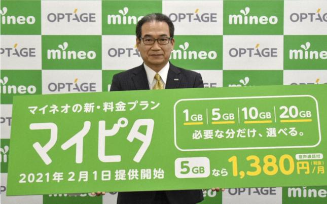 「マイピタ」を発表するオプテージの荒木誠社長(同社公式サイトより)
