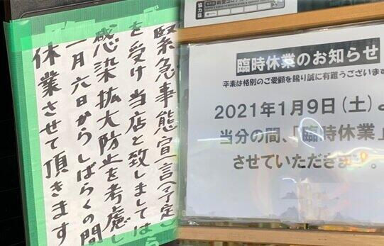 緊急事態宣言に伴い「休業」することを告知した都内飲食店の張り紙