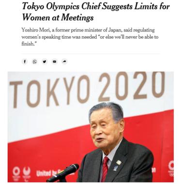森喜朗会長の「女性差別発言」を報じるニューヨークタイムズ