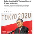 森会長に引導を渡せるのはスポンサー企業だけ? 東京海上日動、NTT、日本生命、日本航空、朝日新聞などに聞いた(2)