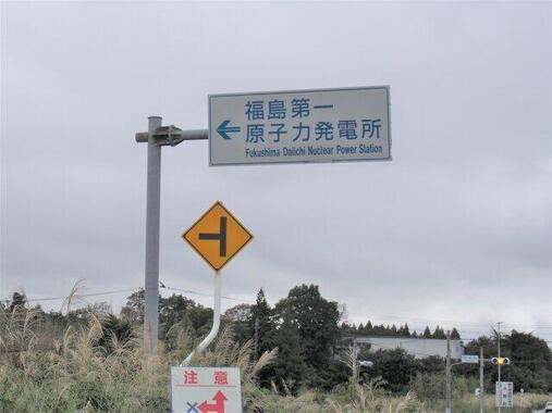 福島第一原子力発電所の事故から10年が経つ