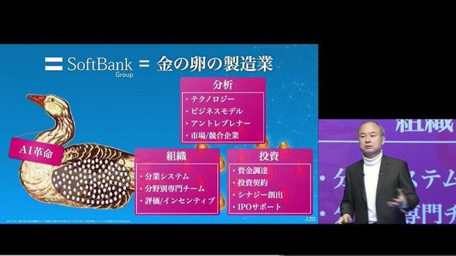 ソフトバンクは「金の卵の製造業」と説明する孫正義社長(画像は、2021年2月8日の決算発表会。同社のホームページより)