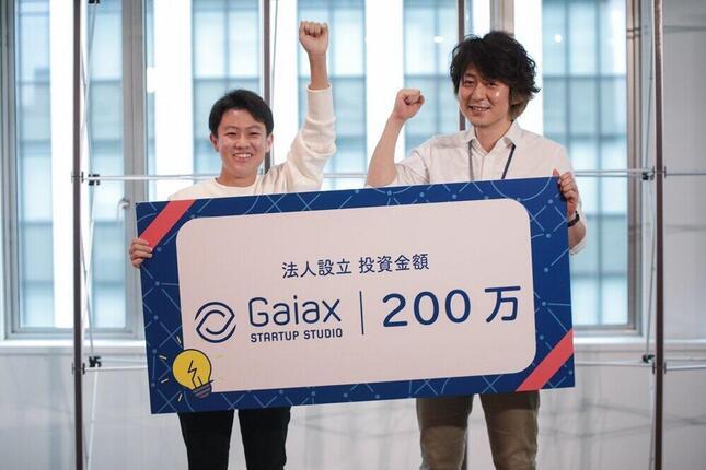 200万円の投資が決まったドルトン東京学園の堀内文翔君(左)とガイアックス スタートアップスタジオ責任者の佐々木喜徳さん。