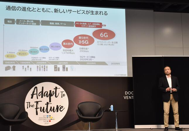 「NTT DOCOMO VENTURES DAY 2021」で基調講演を行うNTTドコモ・ベンチャーズの稲川尚之社長