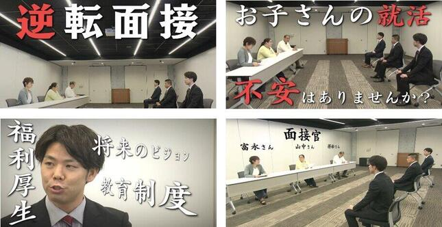 長崎県が公開した動画「逆転面接」