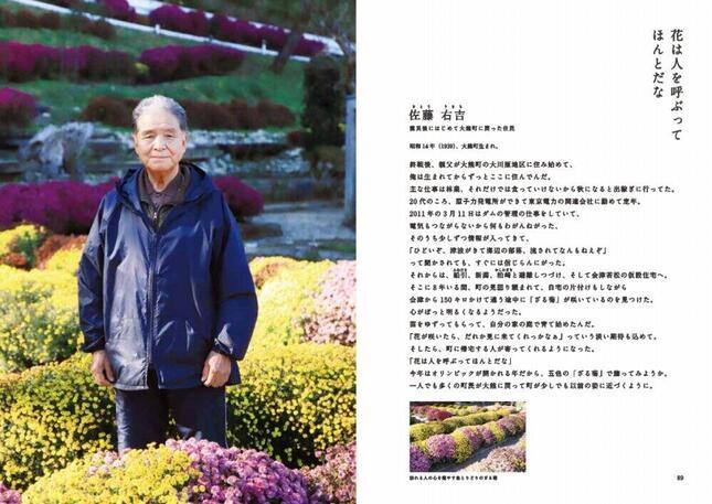 震災後にはじめて大熊町に戻った住民、佐藤右吉さん(本書より)