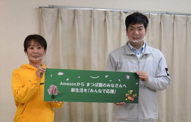 アマゾンジャパンのバイスプレジデント、渡辺朱美さん(左)から、まつば園の山川園長にAmazonギフト券を贈呈