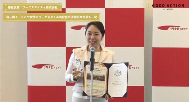 「第7回 GOOD ACTIONアワード」で「審査員賞」を受賞したワークスアイディ株式会社の朝比奈一紗さん(2021年3月3日の表彰式)