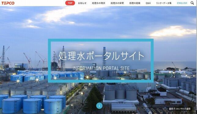 東京電力の「処理水ポータルサイト」