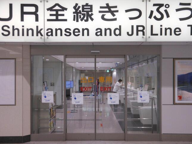 JR切符売り場の人件費削減狙い、新幹線の回数券廃止に……