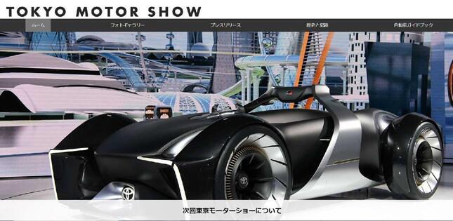 東京モーターショー、中止 5か月先のイベントなのに……(画像は、東京モーターショーのホームページ)