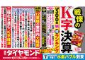 「週刊ダイヤモンド」の特集「K字決算」って何だ? 「東洋経済」は就活生に人気のあの業界に接近!【ビジネス誌 読み比べ】