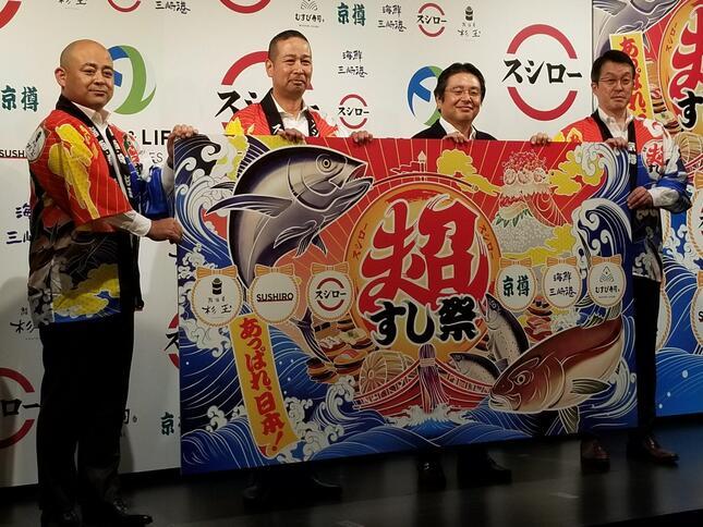 左から、FOOD&LIFE INNOVATIONSの木下嘉人社長、あきんどスシローの堀江陽社長、FOOD&LIFE COMPANIESの水留浩一社長CEO、京樽の石井憲社長