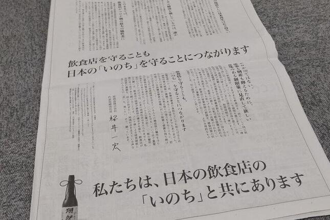 旭酒造が日本経済新聞に掲出した意見広告
