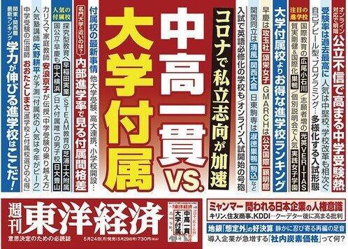 週刊東洋経済は「中高一貫VS大学付属」を大特集!