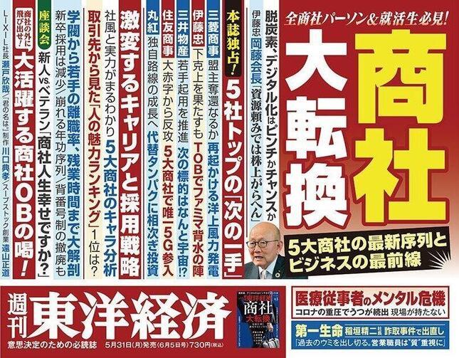 週刊東洋経済は「商社」を大特集!