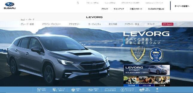「五つ星」を獲得したSUBARU「レヴォーグ」(画像は、ホームページより)