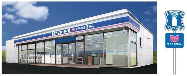 「ローソンマチの本屋さん」の店舗外観イメージ