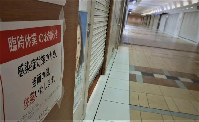 2020年4~5月の緊急事態宣言では多くの店が休業した
