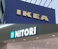 ニトリやイケア、コロナ禍に過去最高売上 高級店や小規模店は苦戦で「二極化」鮮明