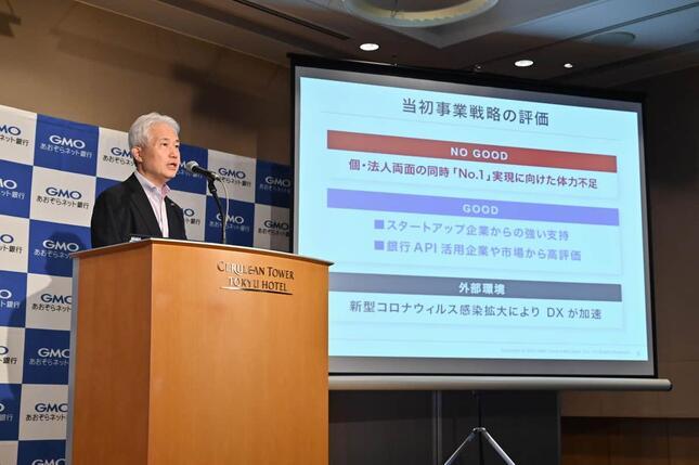 GMOあおぞらネット銀行・代表取締役社長の山根武さん