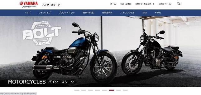 ヤマハ発動機は世界的な2輪車メーカーとして知られる(画像は、ヤマハ発動機のホームページより)