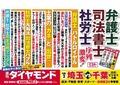 週刊ダイヤモンドが「弁護士、司法書士、社労士 序列激変!」 東洋経済は「2050年の中国」を特集【ビジネス誌 読み比べ】