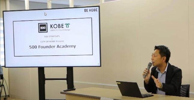 神戸市は起業の世界的拠点めざす(写真は、「500 Founder Academy」を説明する神戸市企画調整局新産業課の武田卓課長)