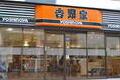 「新潟で吉野家をオススメされた」ツイートに反響 牛丼の味、本当に違うの? 広報に聞くと...