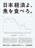 「日本経済よ、魚を食べろ。」 日経の全面広告に込められた2代目社長の「水産業への情熱」