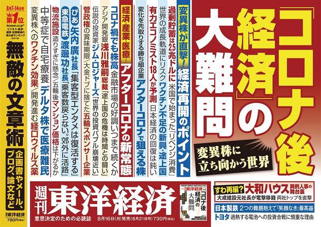 週刊東洋経済は「『コロナ後の経済』の大難問」を大特集