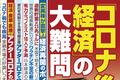 週刊東洋経済「コロナ後経済」を特集 エコノミストは「医薬株」 ダイヤモンドは「五輪後の不動産」に着目!