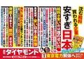 週刊ダイヤモンド「安すぎ日本 沈む給料買われる企業」を特集 東洋経済は「物流頂上決戦」「鉄道 緊急事態」のエコノミスト