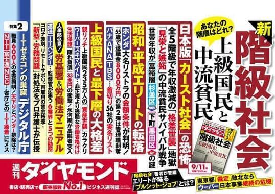 週刊ダイヤモンドは「新・階級社会」を大特集!