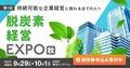 「次世代の産業革命」を目撃せよ! 脱炭素の先端技術を有する480社の企業が集う「脱炭素経営EXPO」 出会い、話す「リアルイベント」の魅力