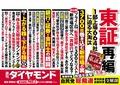 「政変」で激変! 週刊ダイヤモンドは「東証再編」、東洋経済「株の道場」 エコノミストは「マンション管理」