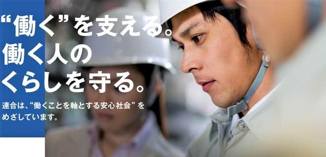 「働く人を支える」という連合の公式サイト